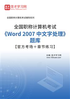2021年全国职称计算机考试《Word 2007 中文字处理》题库【官方考场+章节练习】