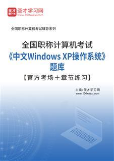 2021年全国职称计算机考试《中文Windows XP操作系统》题库【官方考场+章节练习】
