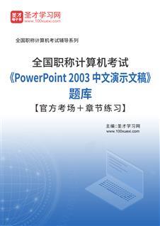 2021年全国职称计算机考试《PowerPoint 2003 中文演示文稿》题库【官方考场+章节练习】