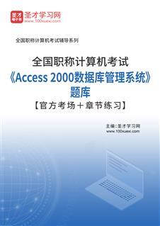 2021年全国职称计算机考试《Access 2000数据库管理系统》题库【官方考场+章节练习】