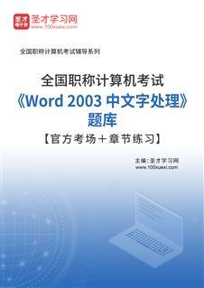 2021年全国职称计算机考试《Word 2003 中文字处理》题库【官方考场+章节练习】