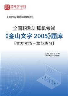 2021年全国职称计算机考试《金山文字 2005》题库【官方考场+章节练习】