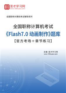 2021年全国职称计算机考试《Flash7.0 动画制作》题库【官方考场+章节练习】