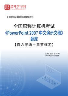 2021年全国职称计算机考试《PowerPoint 2007 中文演示文稿》题库【官方考场+章节练习】