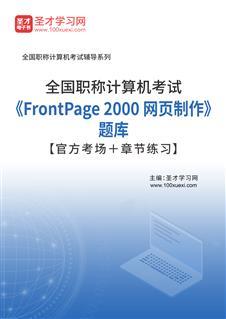 2021年全国职称计算机考试《FrontPage 2000 网页制作》题库【官方考场+章节练习】