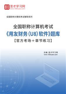 2021年全国职称计算机考试《用友财务(U8)软件》题库【官方考场+章节练习】