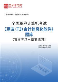 2021年全国职称计算机考试《用友(T3)会计信息化软件》题库【官方考场+章节练习】