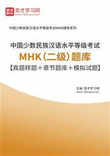 2021年中国少数民族汉语水平等级考试MHK(二级)题库【真题样题+章节题库+模拟试题】