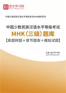 2021年中国少数民族汉语水平等级考试MHK(三级)题库【真题样题+章节题库+模拟试题】
