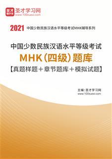 2021年中国少数民族汉语水平等级考试MHK(四级)题库【真题样题+章节题库+模拟试题】