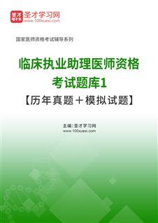 2022年临床执业助理医师资格考试题库1【历年真题+模拟试题】