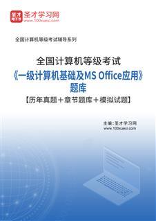 2021年9月全国计算机等级考试《一级计算机基础及MS Office应用》题库【历年真题+章节题库+模拟试题】