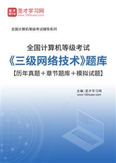 2021年9月全国计算机等级考试《三级网络技术》题库【历年真题+章节题库+模拟试题】