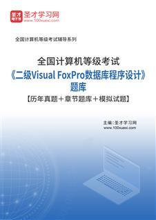 全国计算机等级考试《二级Visual FoxPro数据库程序设计》题库【历年真题+章节题库+模拟试题】