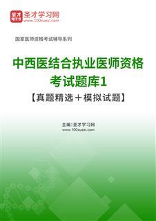 2021年中西医结合执业医师资格考试题库1【真题精选+模拟试题】