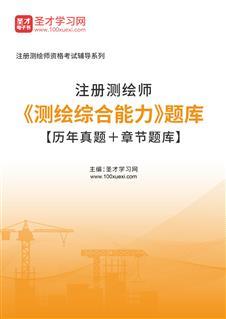 2021年注册测绘师《测绘综合能力》题库【历年真题+章节题库】