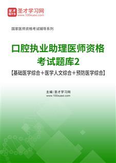 2021年口腔执业助理医师资格考试题库2【基础医学综合+医学人文综合+预防医学综合】