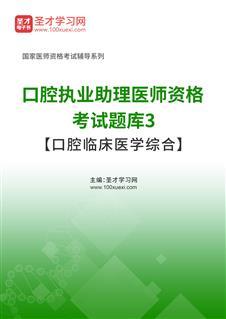 2021年口腔执业助理医师资格考试题库3【口腔临床医学综合】