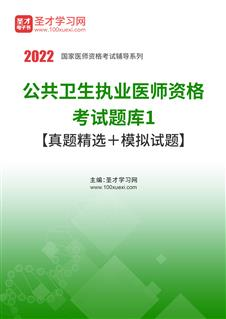 2021年公共卫生执业医师资格考试题库1【真题精选+模拟试题】