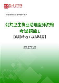 2021年公共卫生执业助理医师资格考试题库1【真题精选+模拟试题】