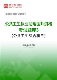 2021年公共卫生执业助理医师资格考试题库3【公共卫生综合科目】