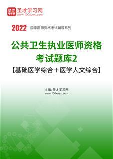 2021年公共卫生执业医师资格考试题库2【基础医学综合+医学人文综合】