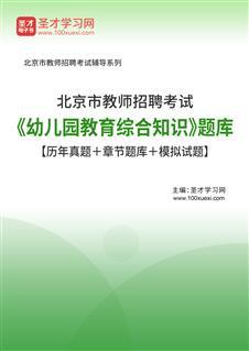 2021年北京市教师招聘考试《幼儿园教育综合知识》题库【历年真题+章节题库+模拟试题】
