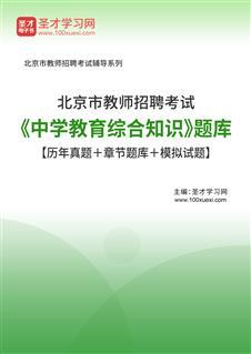 2021年北京市教师招聘考试《中学教育综合知识》题库【历年真题+章节题库+模拟试题】