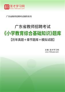 2021年广东省教师招聘考试《小学教育综合基础知识》题库【历年真题+章节题库+模拟试题】