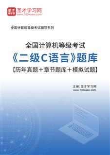 2021年9月全国计算机等级考试《二级C语言》题库【历年真题+章节题库+模拟试题】