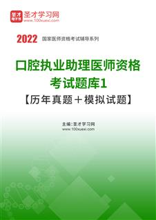 2021年口腔执业助理医师资格考试题库1【历年真题+模拟试题】