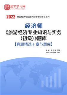 2021年经济师《旅游经济专业知识与实务(初级)》题库【真题精选+章节题库】