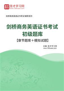 2021年11月剑桥商务英语证书考试(BEC)初级题库【真题精选+章节题库+模拟试题】