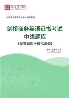 2021年11月剑桥商务英语证书考试(BEC)中级题库【真题精选+章节题库+模拟试题】