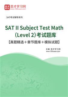 2021年SAT II Subject Test Math (Level 2)考试题库【历年真题+章节题库+模拟试题】