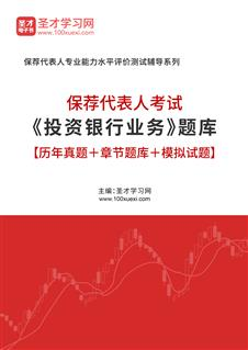 2021年保荐代表人考试《投资银行业务》题库【历年真题+章节题库+模拟试题】