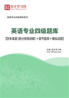 2022年英语专业四级题库【历年真题(部分视频讲解)+章节题库+模拟试题】