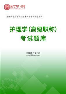 2021年护理学(高级职称)考试题库