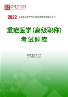 2021年重症医学(高级职称)考试题库