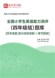 2021年全国小学生英语能力测评(四年级组)题库【历年真题(视频讲解)+章节题库】