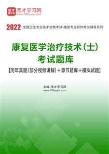 2021年康复医学治疗技术(士)考试题库【历年真题(部分视频讲解)+章节题库+模拟试题】