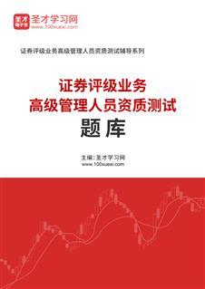 2021年证券评级业务高级管理人员资质测试题库