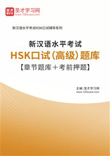 2021年新汉语水平考试HSK口试(高级)题库【章节题库+考前押题】