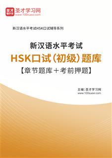 2021年新汉语水平考试HSK口试(初级)题库【章节题库+考前押题】