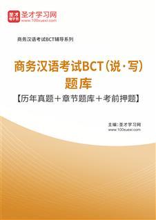2021年商务汉语考试BCT(说·写)题库【历年真题+章节题库+考前押题】
