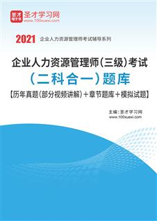 2021年企业人力资源管理师(三级)考试(二科合一)题库【历年真题(部分视频讲解)+章节题库+模拟试题】