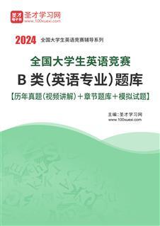 2022年全国大学生英语竞赛B类(英语专业)题库【历年真题(视频讲解)+章节题库+模拟试题】