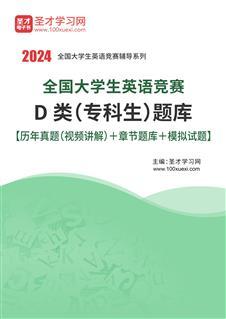 2022年全国大学生英语竞赛D类(专科生)题库【历年真题(视频讲解)+章节题库+模拟试题】
