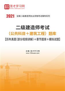 2021年二级建造师考试(公共科目+建筑工程)题库【历年真题(部分视频讲解)+章节题库+模拟试题】