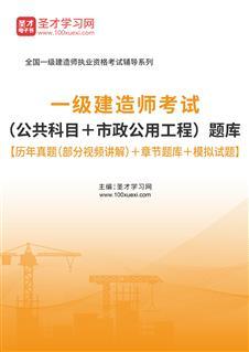 2021年一级建造师考试(公共科目+市政公用工程)题库【历年真题(部分视频讲解)+章节题库+模拟试题】